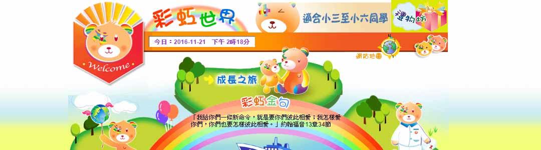 天道傳基協會彩虹世界