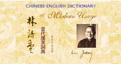 林語堂當代漢英詞典
