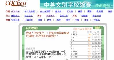 華文字句搜尋網